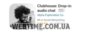 додаток Clubhouse