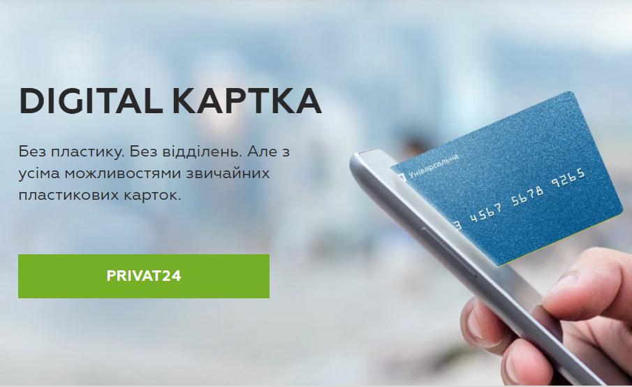 Віртуальна карта від Приватбанку