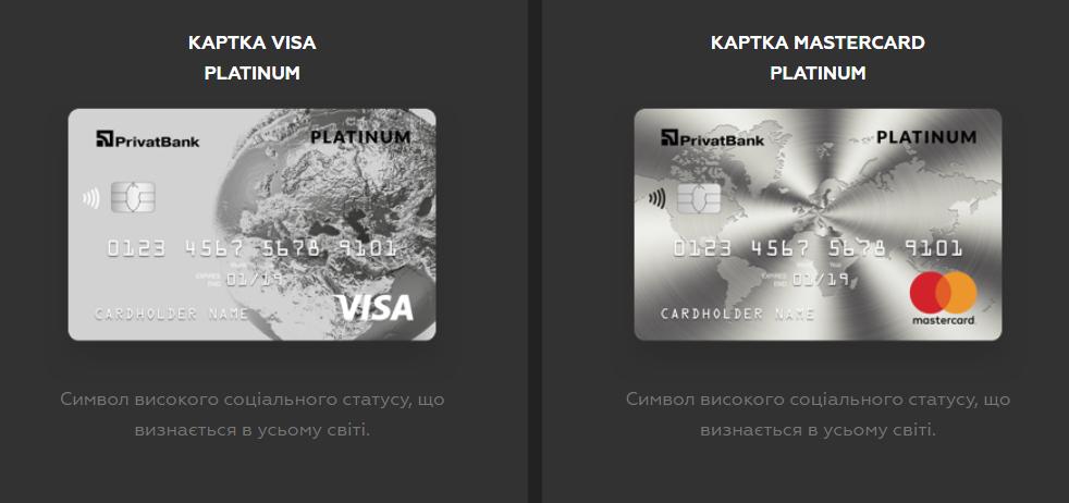 Види карт Platinum від Приватбанку