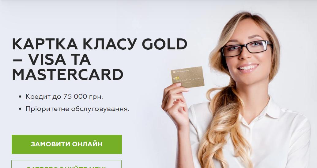 картка «Універсальна Gold»