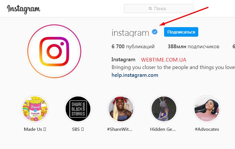 синя галочка Instagram