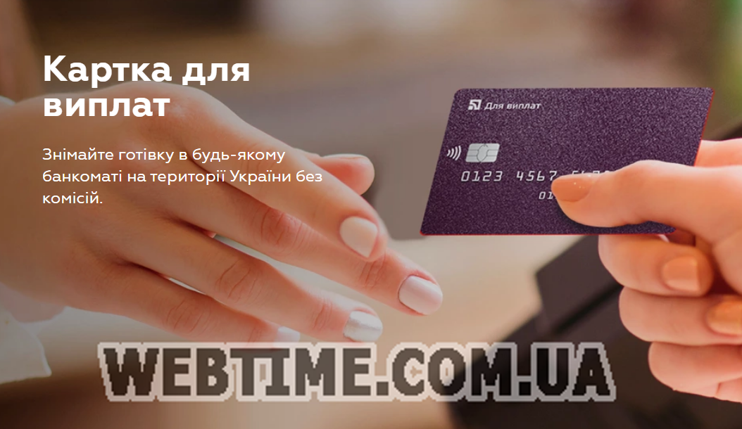 Картка для виплат від Приватбанк