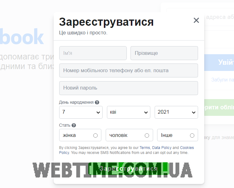 Як створити акаунт на Facebook