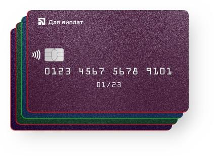 Золота картка для виплат приватбанк