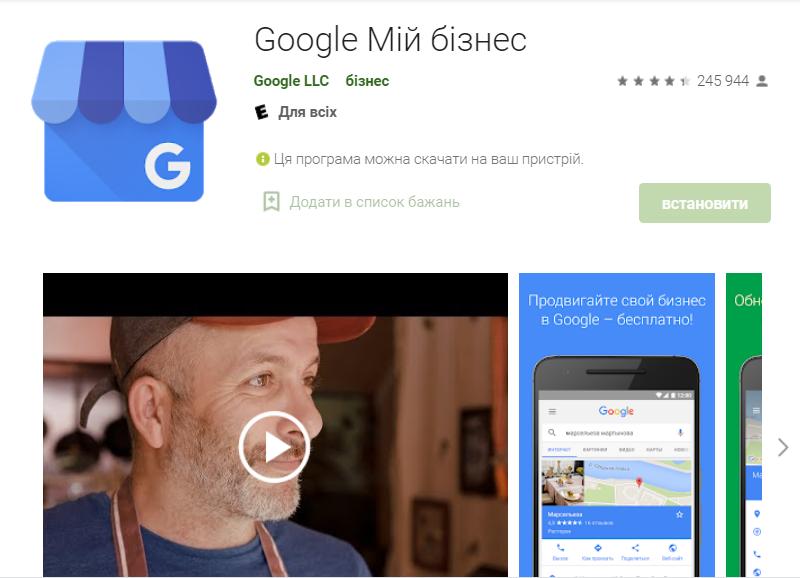додаток Google Мій бізнес