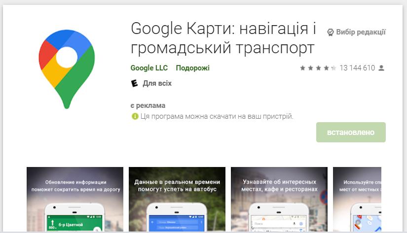 додаток Карти Google