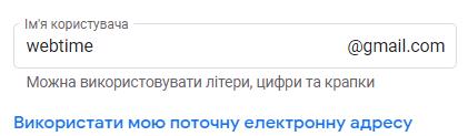 пошта гугл