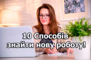 10 Способів знайти нову роботу!