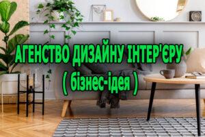 Агенство дизайну інтер'єру - бізнес-ідея
