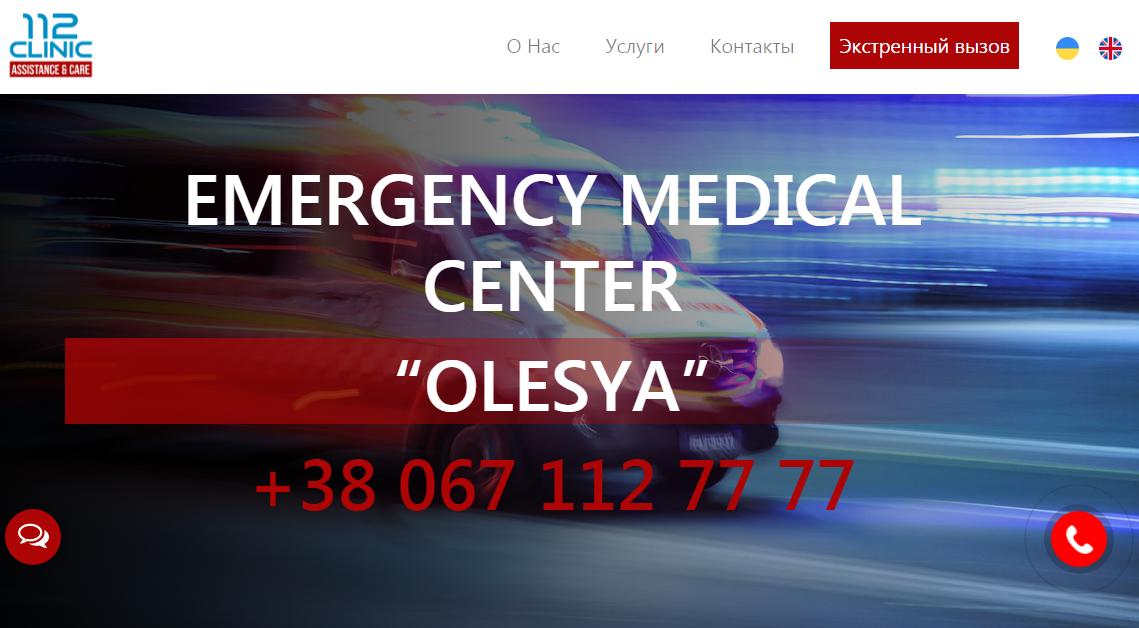 Сайт-візитка приватної швидкої допомоги