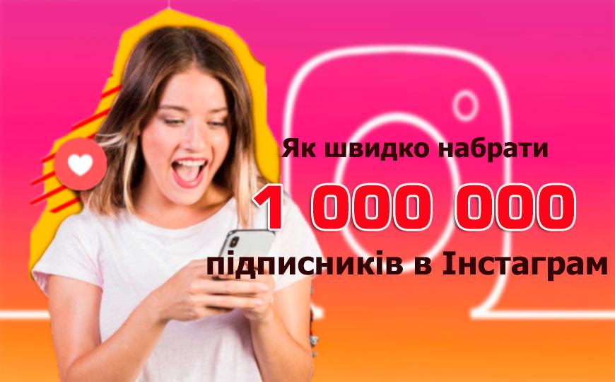 Як-швидко-набрати-100-000-підписників-в-Інстаграм