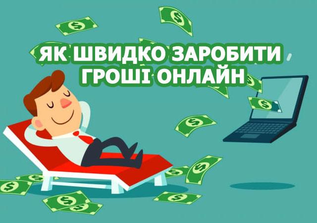 Як швидко заробити гроші онлайн