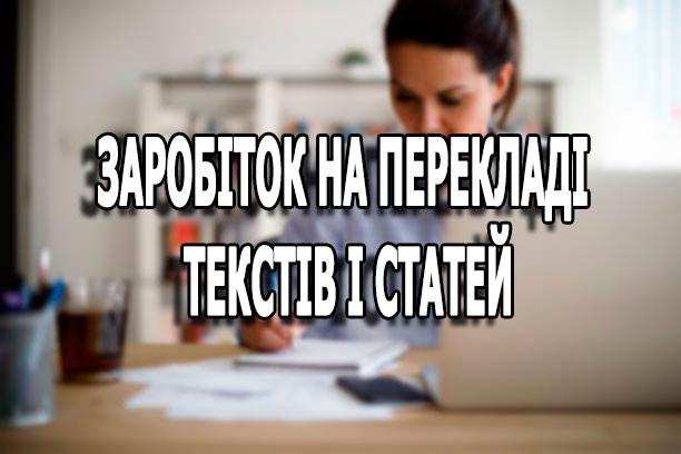 Заробіток на перекладі текстів і статей