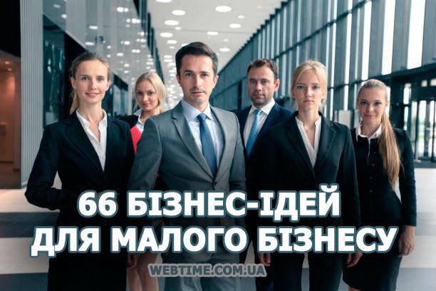 66 бізнес-ідей для малого бізнесу