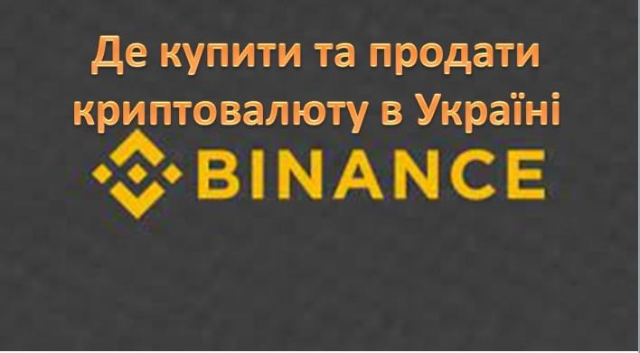 Де купити та продати криптовалюту в Україні