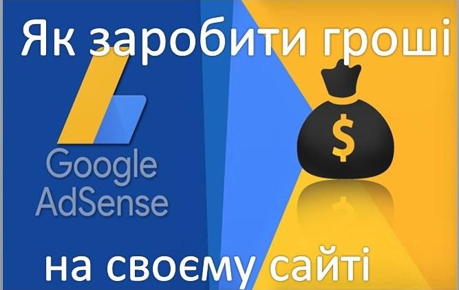 Google AdSense: як заробити гроші на своєму сайті
