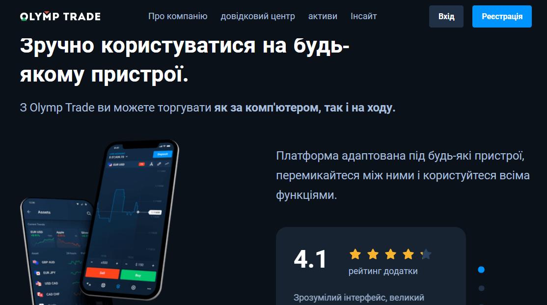 Olymp Trade ви можете торгувати як за комп'ютером, так і на ходу