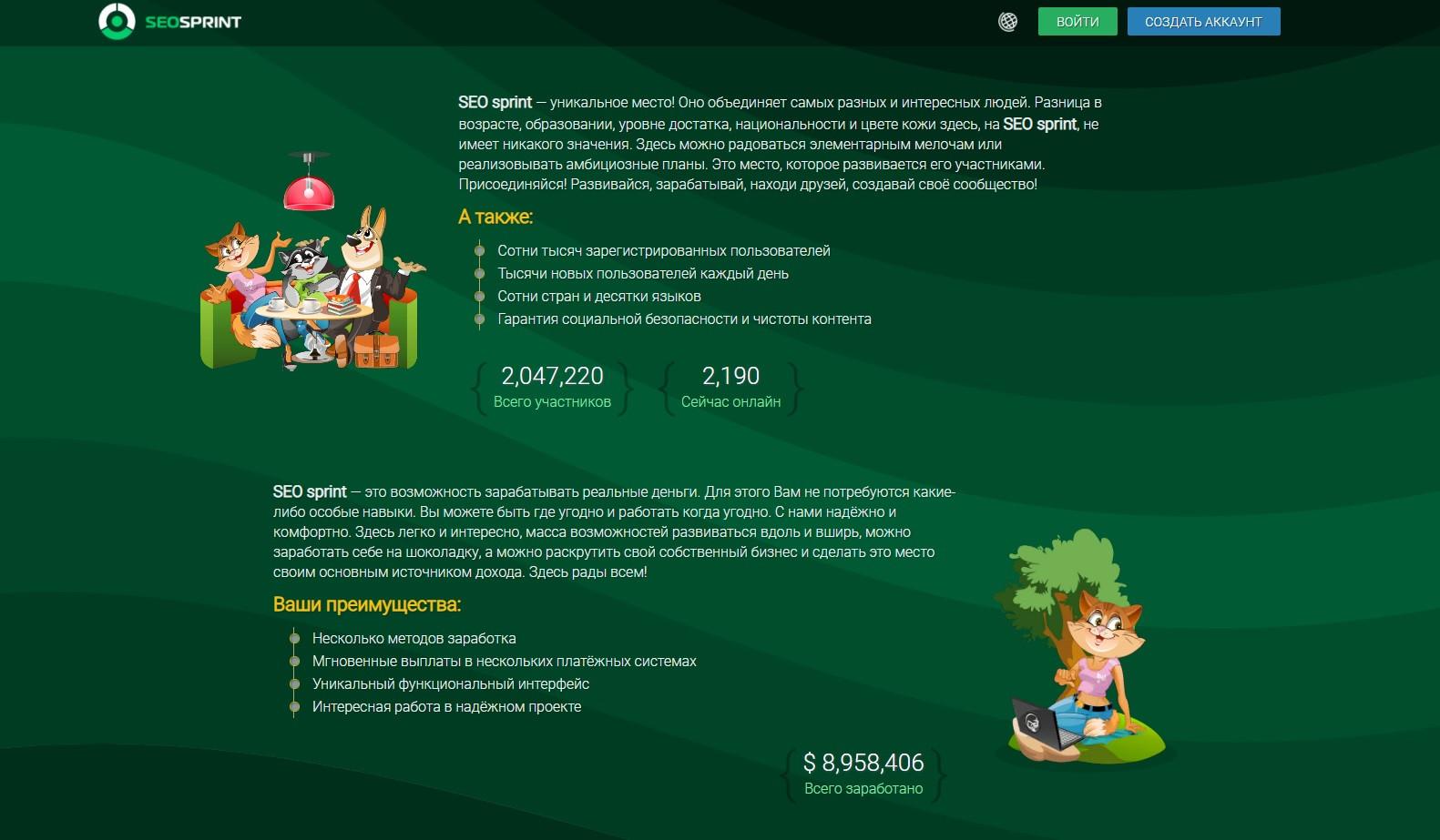 Сайт Seosprint: надійний букс для заробітку на кліках