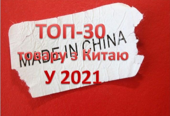 Топ-30 товарів з Китаю у 2021