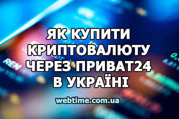 Як купити криптовалюту через приват24 в Україні