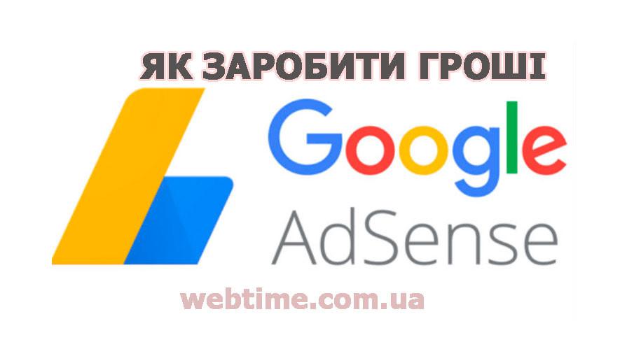 Як заробити гроші з AdSense