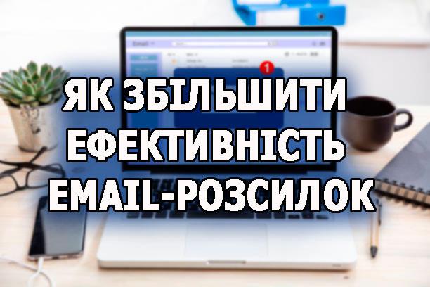 Як збільшити ефективність email-розсилок
