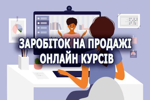 Заробіток на продажі онлайн курсів