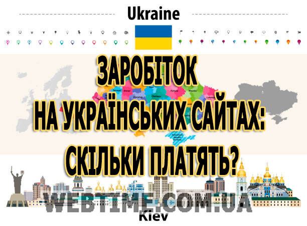 Заробіток на українських сайтах: скільки платять?
