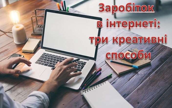 Заробіток в інтернеті