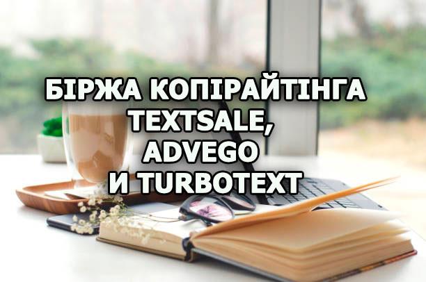 біржа копірайтінга TextSale, Advego и Turbotext