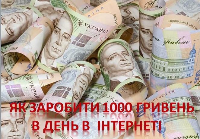1000 грн в день