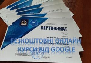 Безкоштовні онлайн курси з сертифікатом