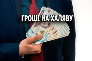 Гроші на халяву