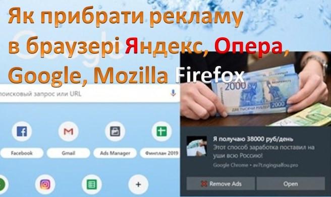 Реклама в браузері