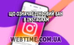 Що означає тіньової бан в Instagram
