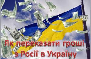 Як перевести гроші з Росії в Україну ( з України в Росію )