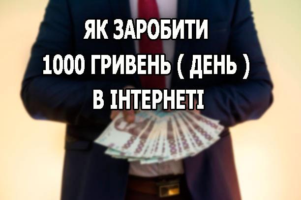 Як заробити 1000 гривень ( день ) в Інтернеті