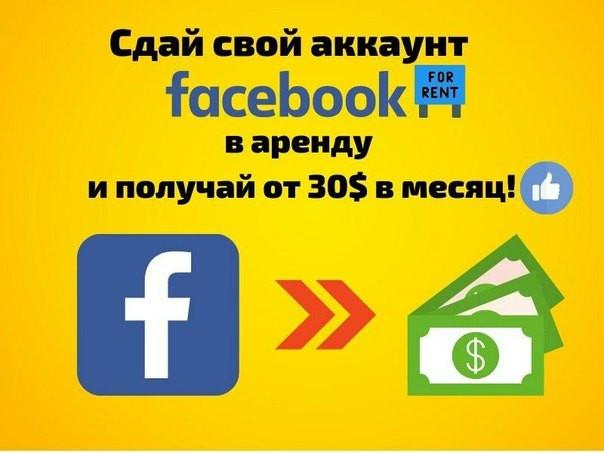 аккаунт фейсбук в оренду