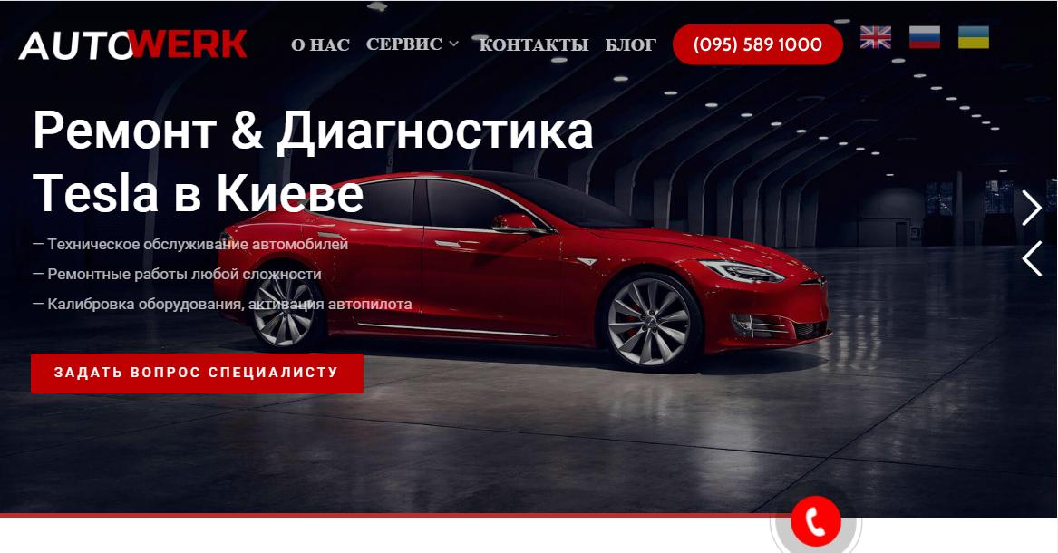 сайт для автосервіса