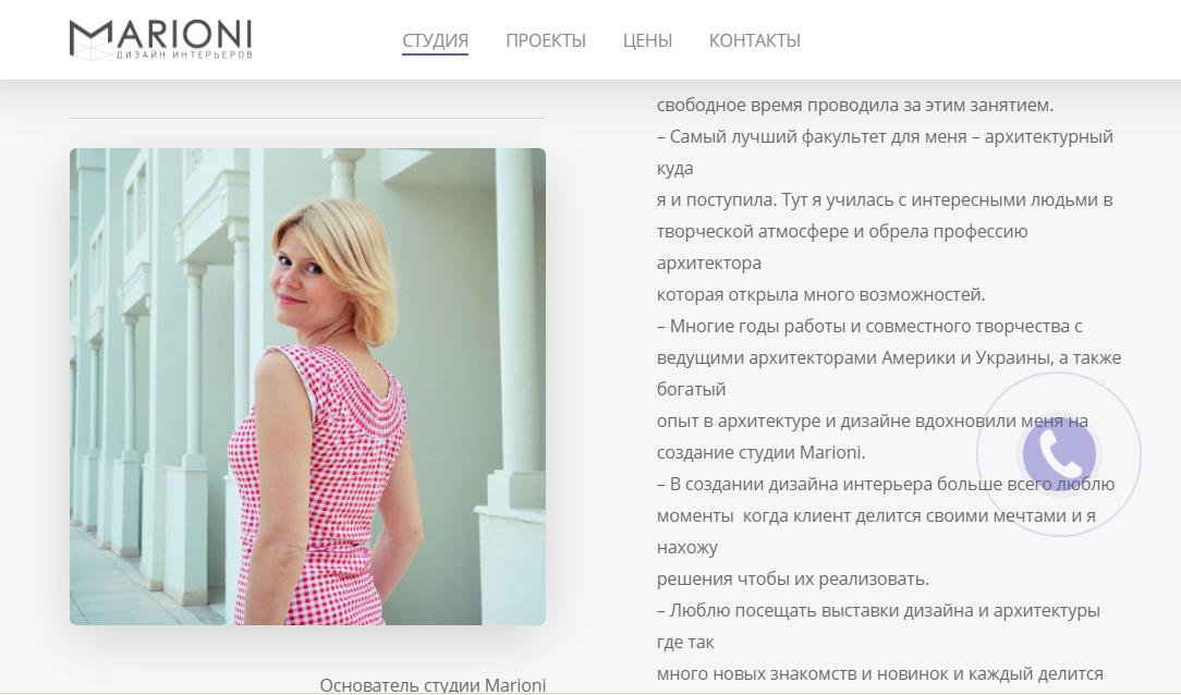 сайт для студії дизайну