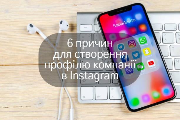 6 причин для створення профілю компанії в Instagram