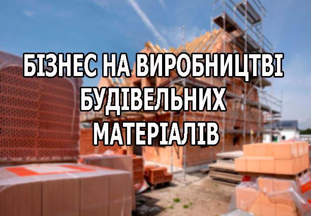 Бізнес на виробництві будівельних матеріалів