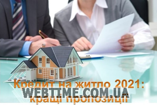 Кредит на житло 2021