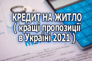 Кредит на житло - кращі пропозиції в Україні 2021