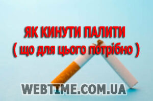 Як-кинути-палити