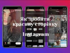 Як зробити красиву сторінку в Instagram