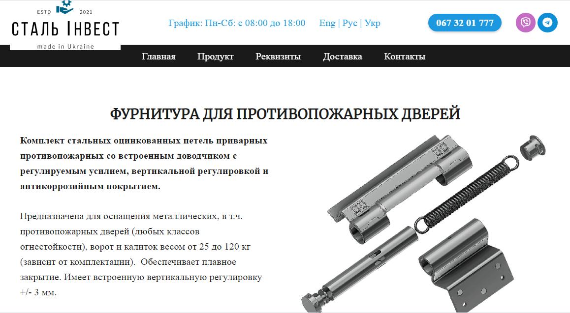 корпоративний сайт візитка приклад