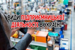 Види підприємницької діяльності в Україні