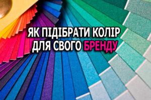 Як підібрати колір для свого бренду