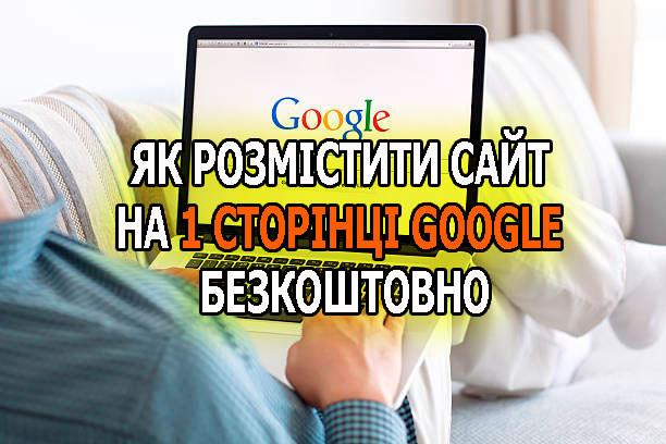 Як розмістити сайт на 1 сторінці Google безкоштовно